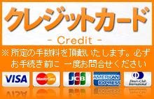 東京アロマスタイル -クレジットカード決済-