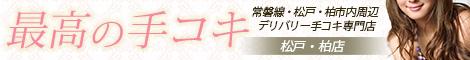 最高の手コキ☆松戸・柏店