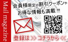 横浜人妻館メルマガ