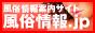 全国の風俗店情報を探すなら【風俗情報.jp】