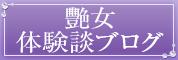 艶女体験談ブログ