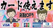 オンラインクレジット決済フォーム