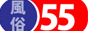 風俗55 - ヘルス情報が満載