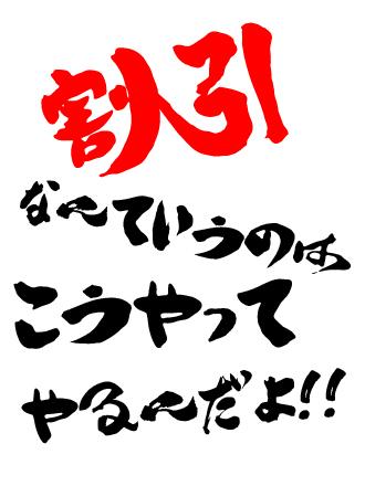 ゲリ割引イベント!!
