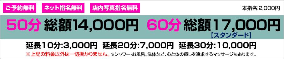80分総額23,000円