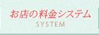 お店の料金システム