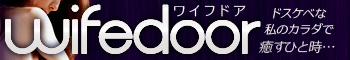 五反田 人妻デリヘル【wifedoor】