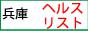 兵庫・神戸デリヘル - ヘルスリスト兵庫・神戸
