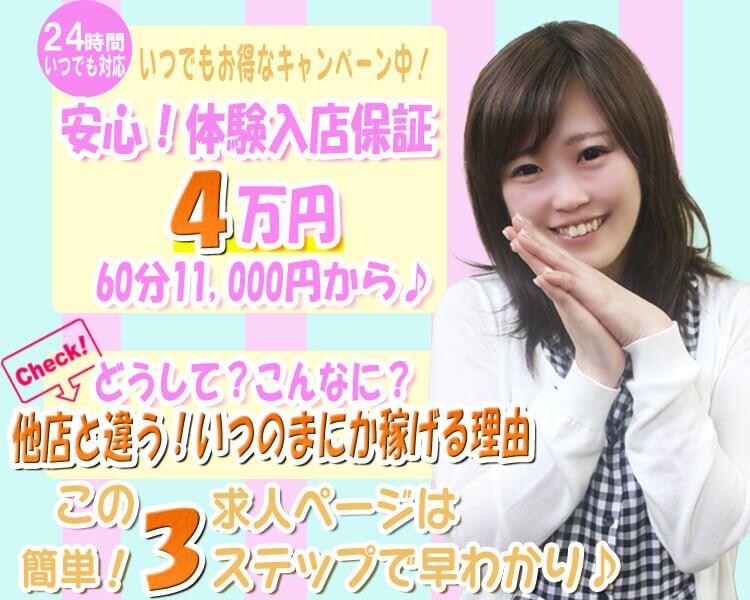 24時間対応!体験入店保障4万円。他店と違う!いつのまにか稼げる理由を簡単3ステップで説明♪