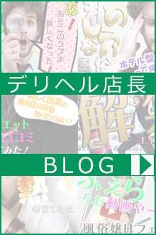大宮の店長ブログ