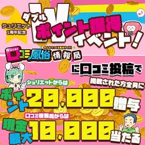 新イベント!¥2万相当のポイントや現金¥1万をプレゼント!