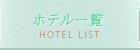大宮のラブホテル