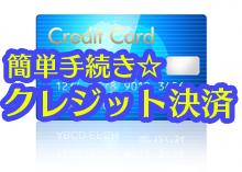 簡単手続きクレジット決済