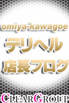 大宮・川越のデリヘル店長ブログ