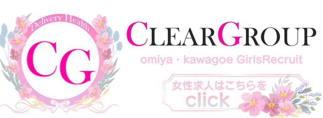 大宮 風俗求人★高収入デリヘル【CLEAR GROUP】