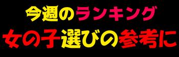 8/29ランキング更新しました!