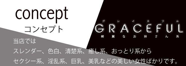 川越 デリヘル風俗【グレイスフル】コンセプトページです当店では美しい女性達になります。
