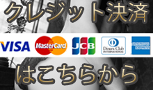 料金システム - グレイスフルクレジット決済