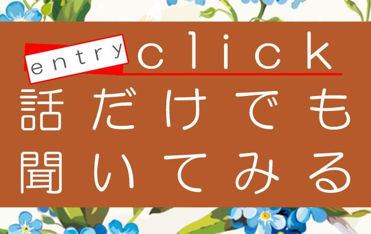 お問い合わせ   大宮 風俗求人★高収入デリヘル【CLEAR GROUP】