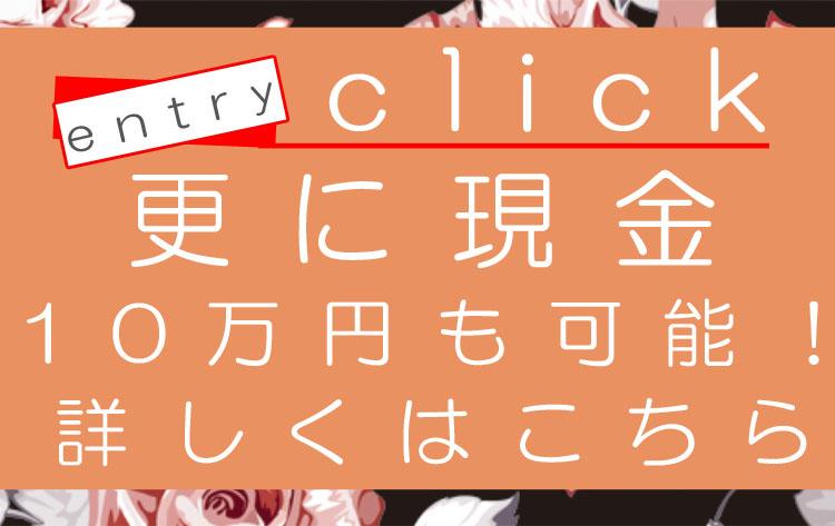 嬉しい特典♪   大宮 風俗求人★高収入デリヘル【CLEAR GROUP】