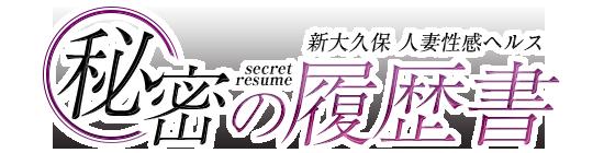 秘密の履歴書