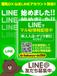 LINE登録1枚目