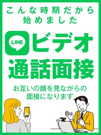 ◇◆LINEビデオ通話面接開始◆◇