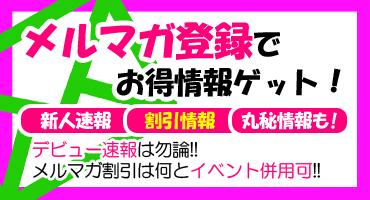★【メルマガ配信開始】イベント併用可能割引開催★