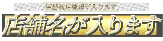東京エステコレクション五反田・品川