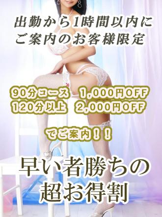 限定1名様!最大2,000円OFF