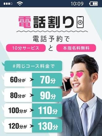 10分サービス【電話割】