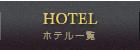 ホテル一覧